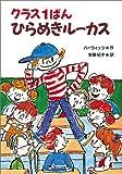 クラス1ばんひらめきルーカス (新・世界の子どもの本)