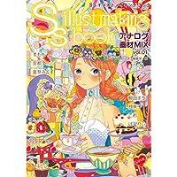 SSイラストメイキングブック アナログ画材MIX vol.01