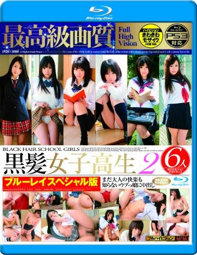 黒髪女子高生 ブルーレイスペシャル版2 [Blu-ray]