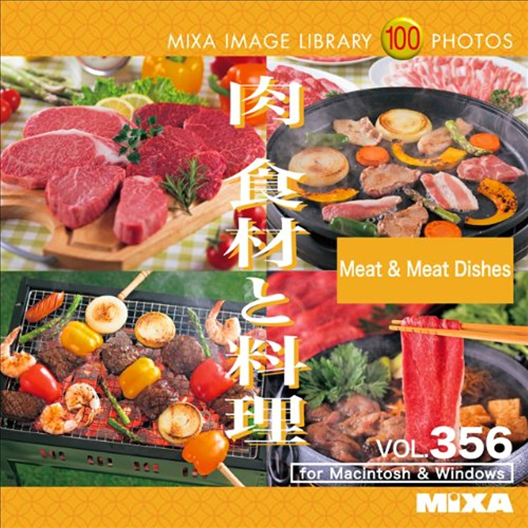 後方に学者ご注意MIXA Image Library Vol.356 肉 食材と料理