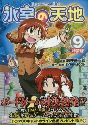 氷室の天地 9―Fate/school life「特装版」 (IDコミックス 4コマKINGSぱれっとコミックス)の詳細を見る