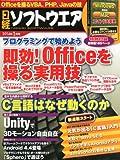 日経ソフトウエア 2014年 01月号
