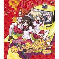 あいまいみー~妄想カタストロフ~ Blu-ray特装版