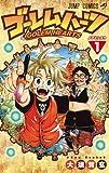 ゴーレムハーツ 1 (ジャンプコミックス)