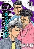 ギャングキング(16) (KCデラックス 週刊少年マガジン)