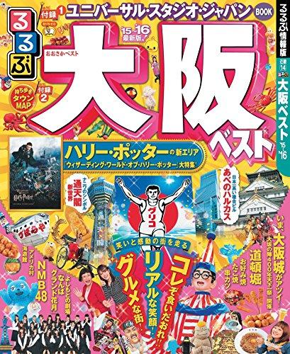 るるぶ大阪ベスト'15~'16 (るるぶ情報版(国内)) 【Kindle版】