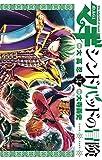 マギ シンドバッドの冒険(14) (少年サンデーコミックス)