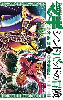 [大高忍x大寺義史] マギ シンドバッドの冒険 第01-14巻