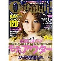 Cawaii ! (カワイイ) 2006年 12月号 [雑誌]