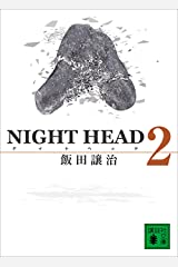 NIGHT HEAD 2 (講談社文庫) Kindle版