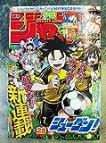 週刊少年ジャンプ 2017年6月26日号 28号