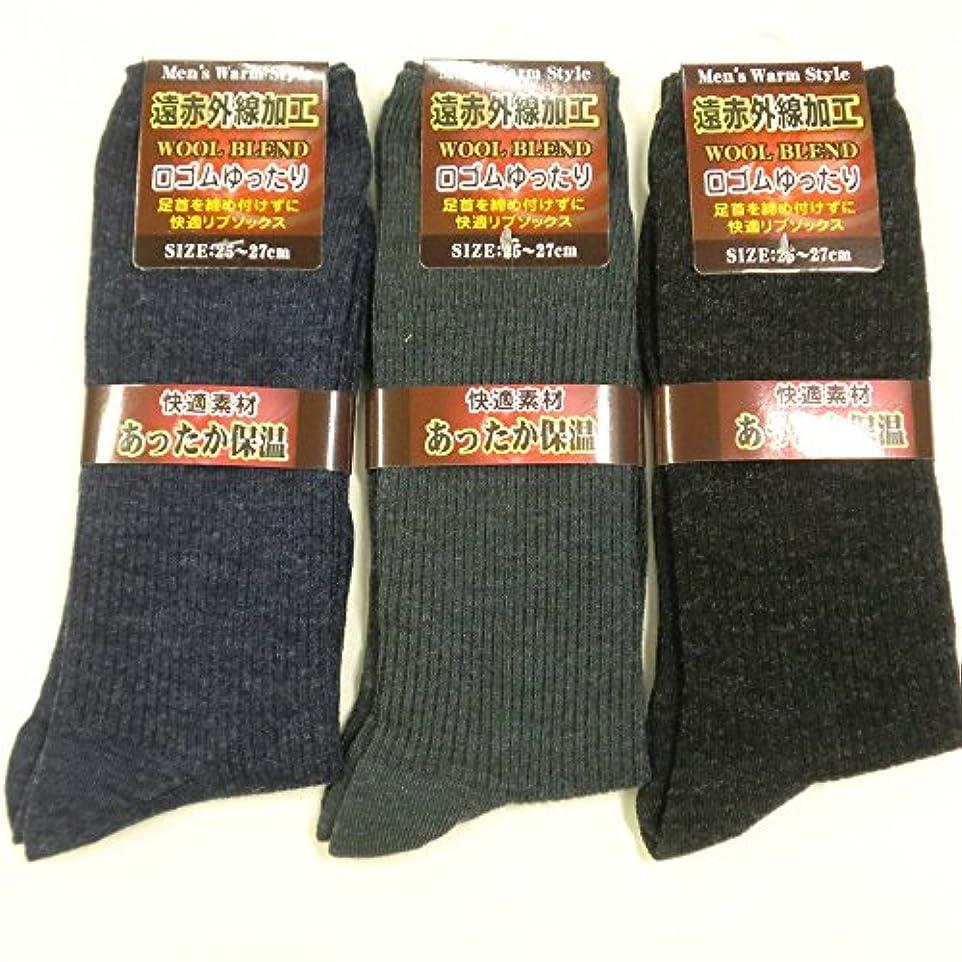 量言語増加する靴下 あったか メンズ 毛混 遠赤外線加工 25-27cm お買得3足組(色はお任せ)