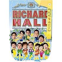 リチャードホール 同窓会 ~紫陽花の間~ [DVD]