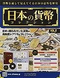 週刊日本の貨幣コレクション(2) 2017年 9/20 号 [雑誌]