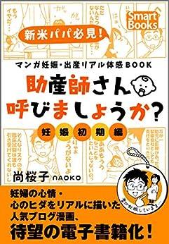 [尚桜子 NAOKO]のマンガ 妊娠・出産リアル体感BOOK 助産師さん呼びましょうか? 1 妊娠初期編 (スマートブックス)