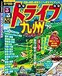 るるぶドライブ九州ベストコース'19
