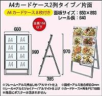 A4カードケーススタンド (2列 片面) No.63552(取寄商品)