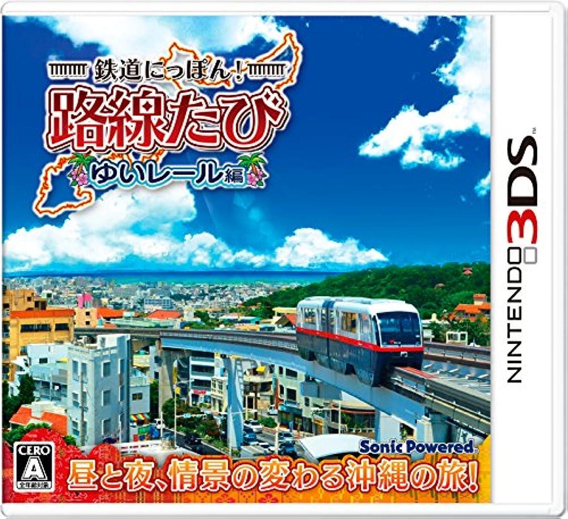 鋼望む円形の鉄道にっぽん! 路線たび ゆいレール編 - 3DS