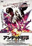 アンデッド刑事<デカ> 野獣捜査線 [DVD]