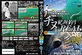 チヌ紀州釣りREAL [DVD]