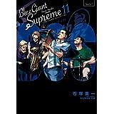 BLUE GIANT SUPREME (11) (ビッグコミックススペシャル)