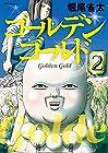 ゴールデンゴールド 第2巻 2017年01月23日発売