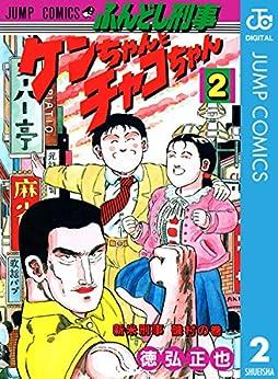 [徳弘正也] ふんどし刑事 ケンちゃんとチャコちゃん 第01-02巻