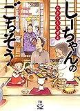 Amazon.co.jpしーちゃんのごちそう (思い出食堂コミックス)