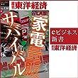 家電量販サバイバル: 週刊東洋経済eビジネス新書No.130