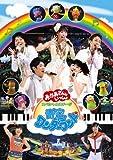 NHK おかあさんといっしょ スペシャルステージ 青空ワンダーランド [DVD]