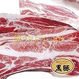 鹿児島県産 渡邊バークシャー牧場 純粋黒豚 バラ肉 ブロック、1kg(500g×2PC) [冷凍真空パック、トレイ無]