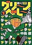 戦え!グリーンベレーくん(1) (てんとう虫コミックススペシャル)