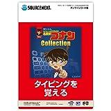 特打ヒーローズ 名探偵コナン Collection(2020年版) カード版 | タイピングソフト
