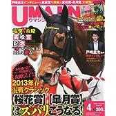 UMAJIN (ウマジン) 2013年 04月号 [雑誌]