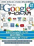 最新Googleサービス入門 (マイナビムック)