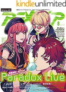 アニメディア 2020年8月号 [雑誌]