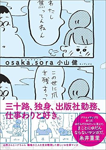 osaka.soraの詳細を見る