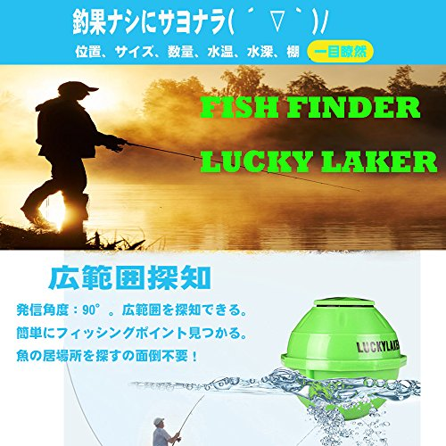 Luckylaker 魚群探知機 ポータブル wifi スマホ魚群探知機 IOS/ANDROID対応