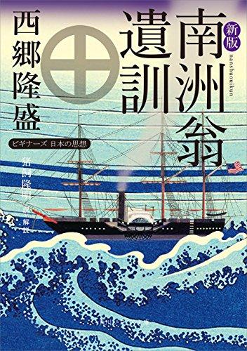 新版 南洲翁遺訓 ビギナーズ 日本の思想 (角川ソフィア文庫)