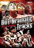 【DDTプロレス】 DVD DDT Dramatic Tracks 2016年上半期総集編