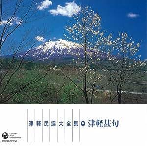 津軽民謡大全集(5)津軽甚句他