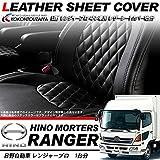 レンジャープロ 4トン 標準車 シートカバー トラックシートカバーキルトレザー 運転席 助手席