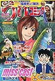 つりコミック 2015年 05 月号 [雑誌]