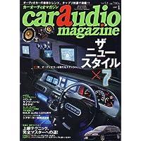 car audio magazine (カーオーディオマガジン) 2007年 01月号 [雑誌]