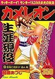 カメレオン 怪物に逆戻り!直人編 (プラチナコミックス)