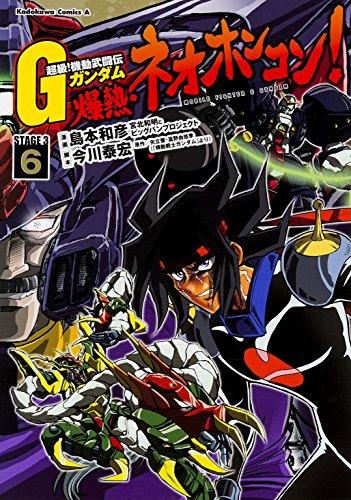 超級! 機動武闘伝Gガンダム 爆熱・ネオホンコン! (6) (カドカワコミックス・エース)の詳細を見る