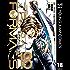 テラフォーマーズ 18 (ヤングジャンプコミックスDIGITAL)