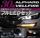 シードスタイル 30系 アルファード ALPHARD ヴェルファイア VELLFIRE 専用 フルLED3点セット 専用設計ルームランプ/フォグランプ/バックランプ付属