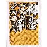 神聖喜劇〈第3巻〉 (ちくま文庫)
