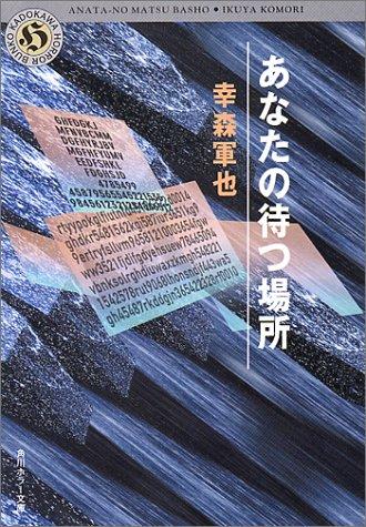 あなたの待つ場所 (角川ホラー文庫)の詳細を見る